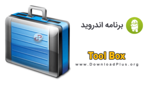 00034 ToolBox  300x176 دانلود نرم افزار ToolBox v5.3.0 جعبه ابزار اندروید