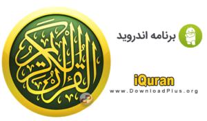 iQuran دانلود پلاس 300x176 دانلود iQuran Pro v2.5.4 Full نرم افزار ای قرآن برای اندروید