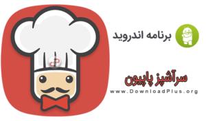 سرآشپز پاپیون - دانلود پلاس