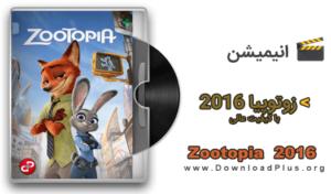 00013 Zootopia.2016 1 300x176 دانلود انیمیشن Zootopia 2016 با کیفیت عالی BluRay
