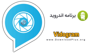 00036 Vidogram1 1 300x176 دانلود نرم افزار Vidogram messenger v1.4.1 ویدوگرام اندروید