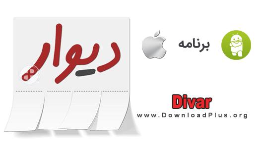 00040 divar دانلود Divar v9.1.2 نرم افزار محبوب دیوار برای اندروید و آیفون