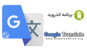00041 Google Translate 300x176 دانلود برنامه Google Translate مترجم محبوب گوگل برای اندروید