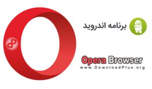 00042 Opera browser 300x176 Opera Browser 42.1.2246.112788 مرورگر اپرا برای اندروید