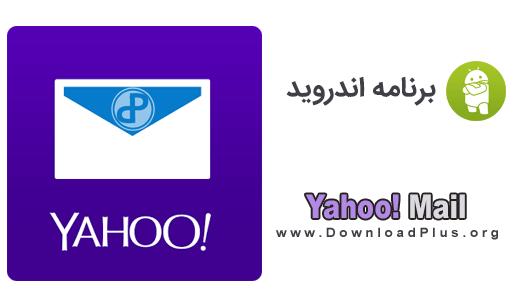 00043 Yahoo Mail دانلود Yahoo! Mail مدیریت کامل ایمیل های یاهو در اندروید