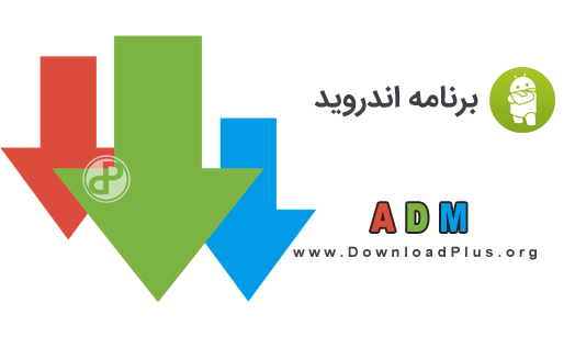 Advanced Download Manager Pro - دانلود پلاس