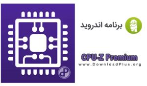 CPU Z Premium دانلود پلاس 300x176 دانلود CPU Z Premium v1.23 نمایش اطلاعات پردازنده اندروید
