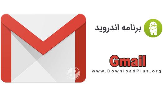 Gmail دانلود Gmail v7.10.22 جیمیل برای گوشی های اندروید