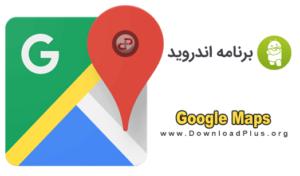 Google Maps دانلود پلاس 300x176 دانلود گوگل مپ Google Maps v9.58.0 Full برای اندروید