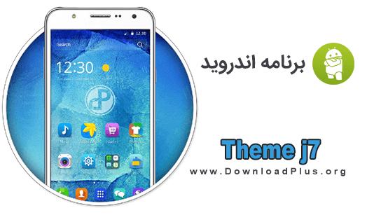 Theme for Samsung j7 دانلود پلاس دانلود Theme for Samsung J7 تم سامسونگ جی 7 برای اندروید