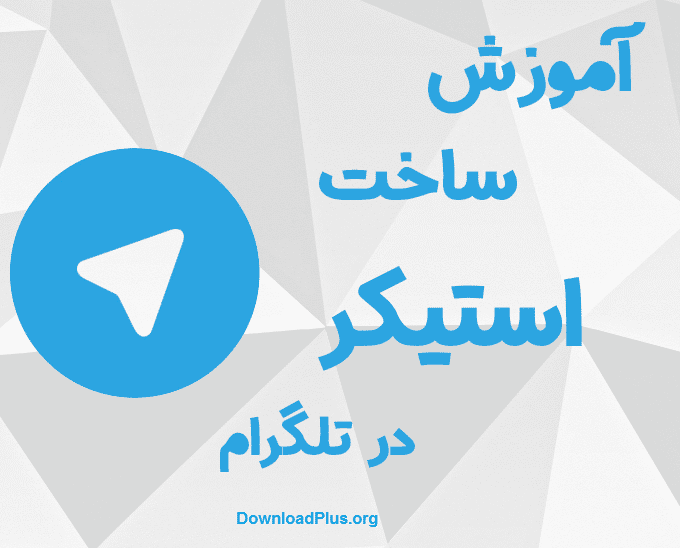 Untitled 457 آموزش ساخت استیکر برای تلگرام همراه با تصویر