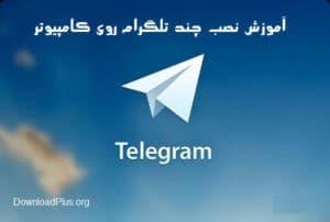 telegram3 1 300x202 آموزش تصویری نصب همزمان ۳ یا چند تلگرام روی کامپیوتر
