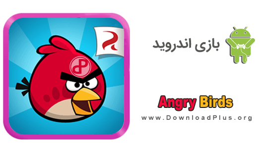 00014 angry birds  دانلود Angry Birds v7.5.0 بازی جذاب انگری بردز برای اندروید + نسخه بی نهایت
