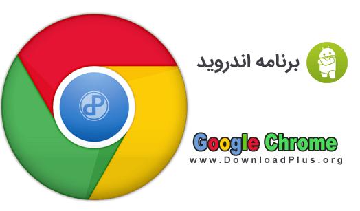 00038 google chrome دانلود گوگل کروم Google Chrome v59.0.3071.125 Final برای اندروید
