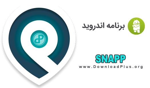 00039 SNAPP دانلود اسنپ Snapp v3.3.9 درخواست خودرو برای اندروید