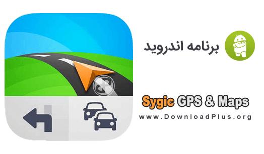 00050 Sygic دانلود GPS Navigation & Maps Sygic 17.2.11 مسیریاب گوشیهای اندروید + دیتا