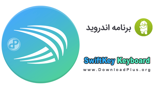 00053 SwiftKey Keyboard دانلود SwiftKey Keyboard v6.6.6.20 کیبورد سوئیفت اندروید + نسخه مود