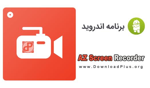 00055 AZ Screen Recorder دانلود AZ Screen Recorder v4.8.6 ضبط فیلم از صفحه نمایش اندروید