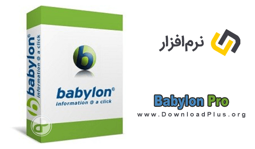 00057 Babylon Pro  دانلود Babylon Corporate + Babylon Pro v10.5.0.18 مترجم متن بابیلون