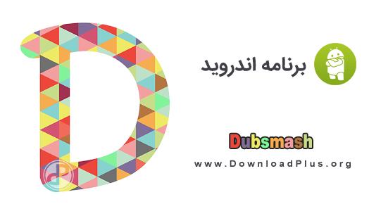 00058 Dubsmash دانلود Dubsmash v2.24.0 برنامه دابسمش برای اندروید