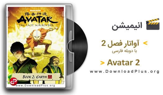 0006 Avatar Book Two دانلود انیمیشن آواتار آخرین باد افزار فصل دوم با دوبله فارسی و لینک مستقیم