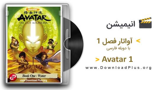 0007 Avatar Book One دانلود انیمیشین آواتار آخرین باد افزار فصل اول با دوبله فارسی و لینک مستقیم