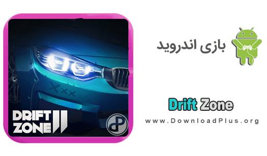 0013 Drift Zone دانلود بازی Drift Zone v2.2.4 قلمرو دریفت 2 اندروید + نسخه مود