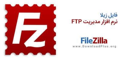 1334139783 filezilla دانلود FileZilla v3.27.0.1 + Server v0.9.60.2 + Portable نرم افزار مدیریت FTP