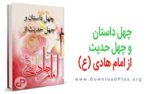 amam hadi 40 hadis book 300x188 دانلود کتاب چهل داستان و چهل حدیث از امام هادی علیه السلام