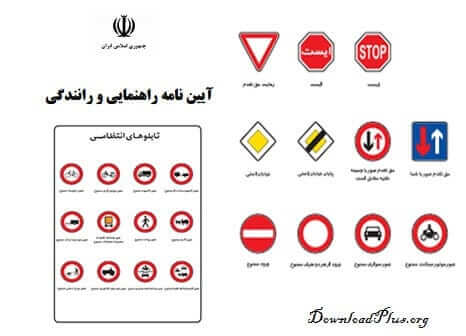 driving rules دانلود کتاب آیین نامه راهنمایی و رانندگی 95 96 برای متقاضیان گواهینامه