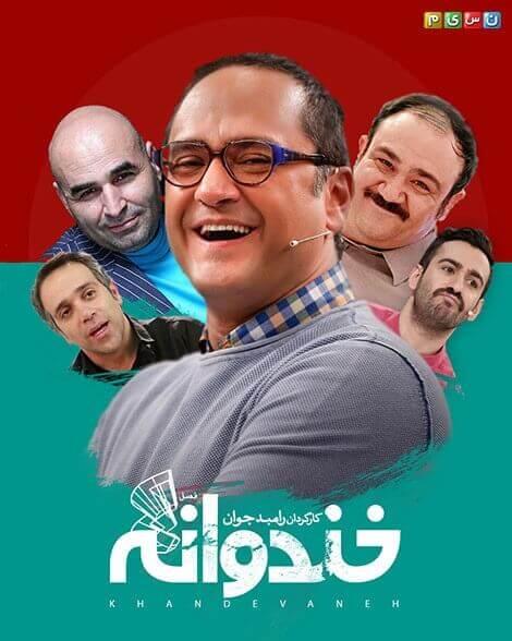 khan دانلود کامل تمامی قسمت های برنامه خندوانه فصل چهارم