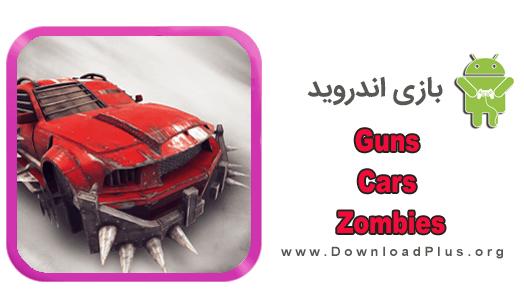 00015 Guns Cars Zombies  دانلود بازی Guns, Cars, Zombies v1.2.1.4 بازی جذاب اکشن اندروید+دیتا