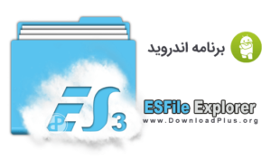 00047 ES File Explorer 300x176 دانلود ES File Explorer v4.1.6.7.9 نرم افزار فایل منیجر ای اس اندروید