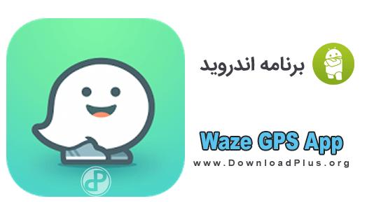 00048 Waze GPS دانلود Waze GPS/Maps/Traffic v4.31.0.2 مسیریاب ویز GPS و ترافیک اندروید
