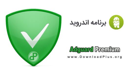 00054 Adguard Premium دانلود Adguard Premium v2.9.136 Final نرم افزار حذف تبلیغات در اندروید