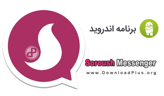 00059 soroush messenger دانلود Soroush v0.28.7 پیام رسان فارسی سروش اندروید و PC