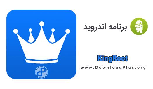 00060 Kingroot دانلود KingRoot v5.3.0 نرم افزار کینگ روت برای روت با یک کلیک اندروید
