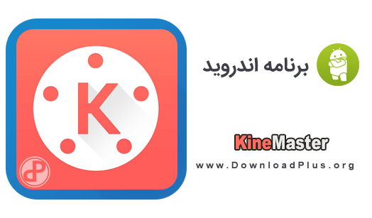 00063 KineMaster دانلود KineMaster v4.1.0.9402 ویرایشگر ویدیو برای اندروید