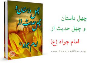 6268 300x208 دانلود کتاب چهل داستان و چهل حدیث از امام جواد علیه السلام