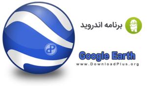 Google Earth دانلود پلاس 300x176 دانلود Google Earth v9.0.4.2 نرم افزار گوگل ارث برای اندروید