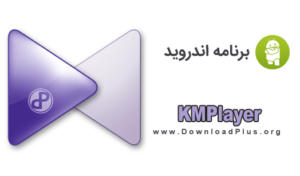 KMPlayer - دانلود کی ام پلیر - دانلود پلاس