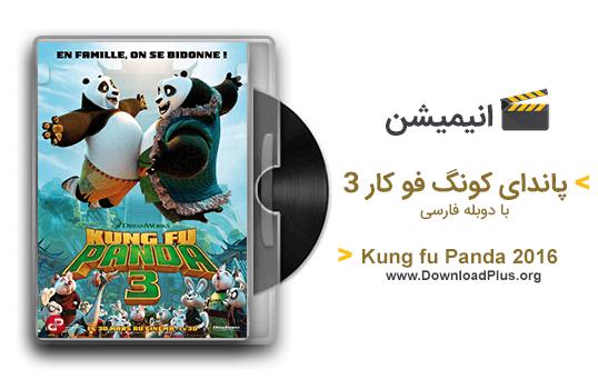 Kung fu Panda 2016 دانلود پلاس پاندای کونگ فو کار ۳ پاندای کونگ فو کار 3 Kung fu Panda 3 2016 با دوبله فارسی
