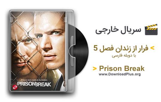 Prison Break 1 دانلود کامل فصل ۵ سریال فرار از زندان ۲۰۱۷ Prison Break با دوبله فارسی