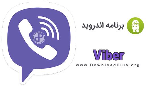 Viber - نرم افزار وایبر - دانلود پلاس