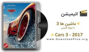 cars 3 2017  300x176 دانلود Cars 3 2017 انیمیشن ماشین ها ۳ با دوبله فارسی