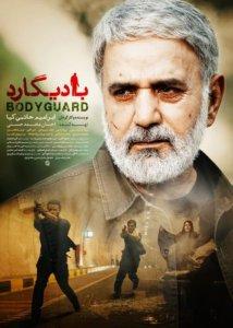 download film bodygard 214x300 دانلود فیلم ایرانی بادیگارد با کیفیت عالی ۷۲۰p و ۴۸۰p