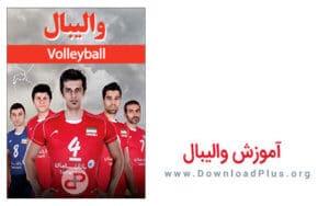volleyball 300x188 دانلود رایگان کتاب آموزش حرفه ای ورزش والیبال