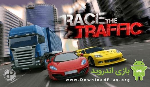 00010 traffic دانلود Traffic Racer 2.4 بازی ترافیک ریسر برای اندروید + مود
