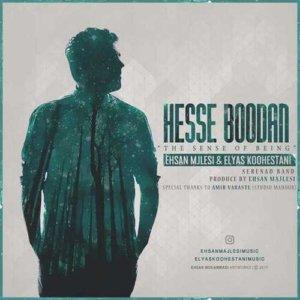 0001 Serenad Band Hesse Boodan 300x300 دانلود موزیک جدید گروه سرناد بند به نام حس بودن با کیفیت بالا