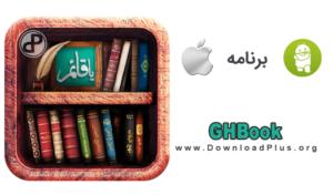 00044 GHBook 1 300x176 دانلود GHBook v9.1 بازار کتاب دیجیتالی قائمیه برای اندروید و آیفون